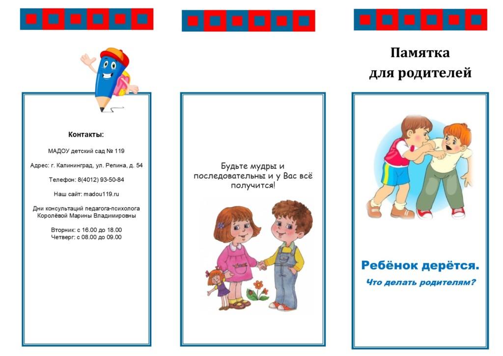 Наглядная информация для родителей в ДОУ