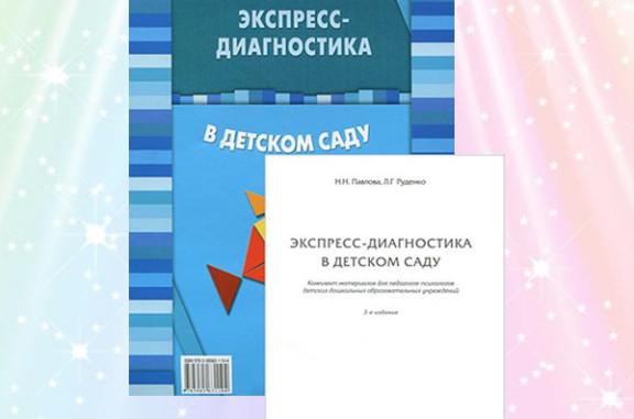 Экспресс диагностика в детском саду - Павлова