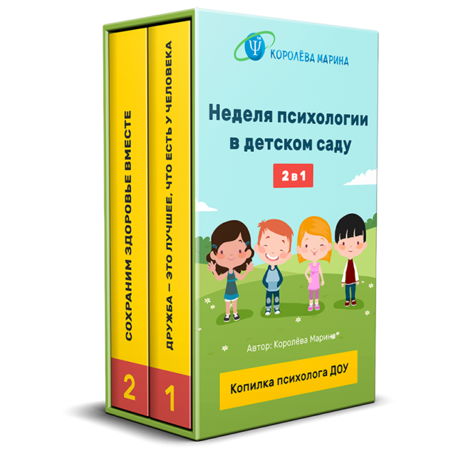 Неделя психологии в детском саду — готовый комплект материалов