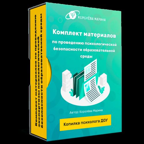 Комплект материалов по проведению экспертизы психологической безопасности образовательной среды