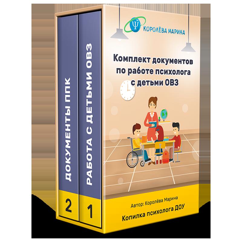 Комплект документов по работе психолога с детьми ОВЗ