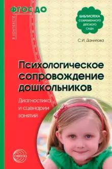 Психологическое сопровождение дошкольников