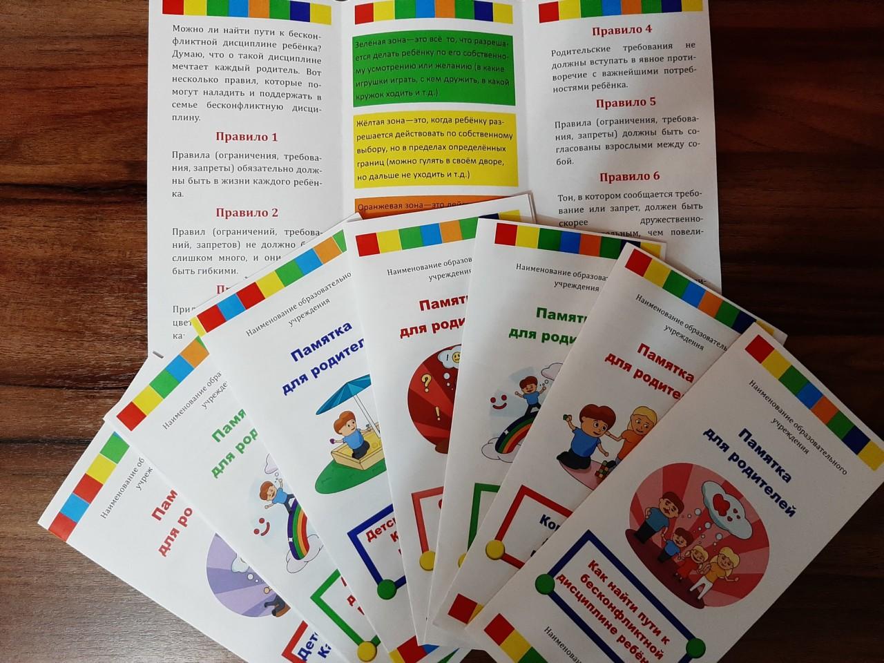 Комплект материалов по работе психолога с родителями