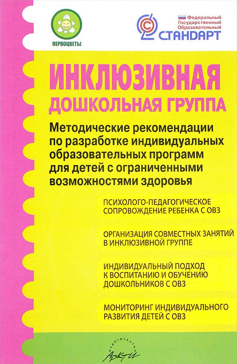 Разработка адаптированной образовательной программы (АОП)