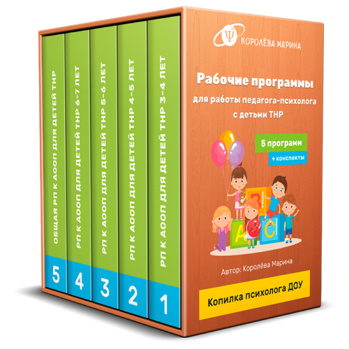 Комплект программ для работы с детьми ТНР