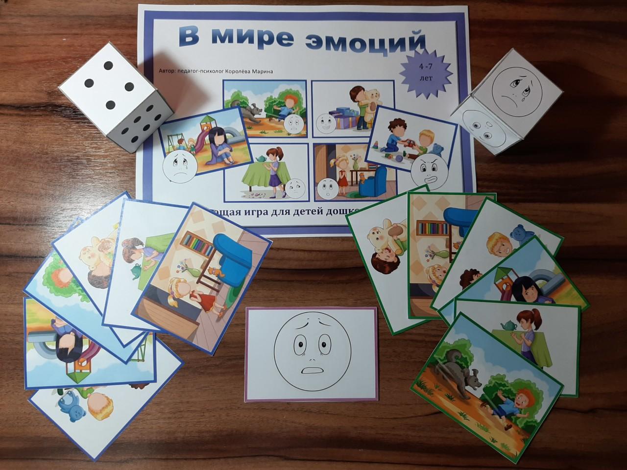 """Дидактическая игра """"В мире эмоций"""""""