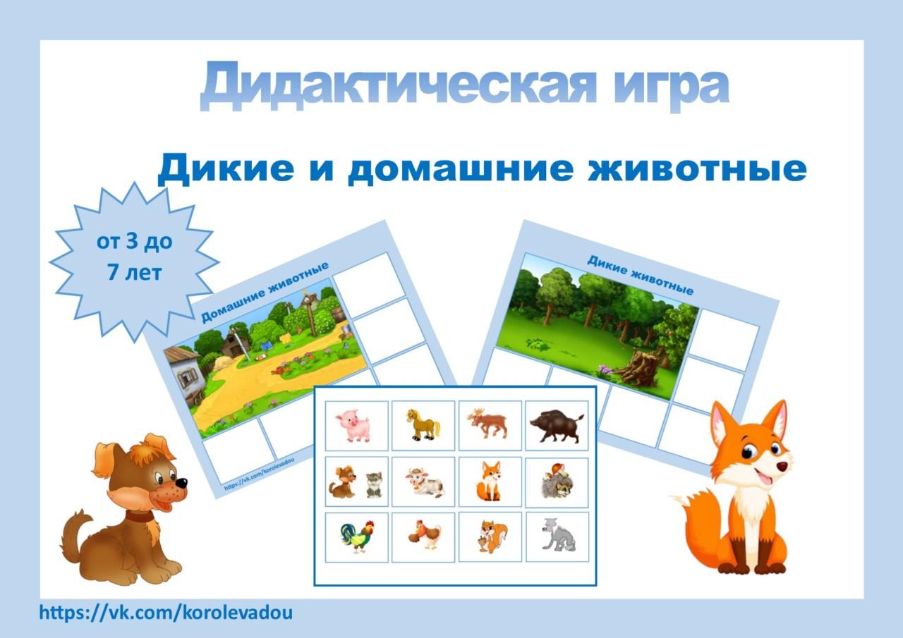 Дидактические игры в работе психолога с детьми
