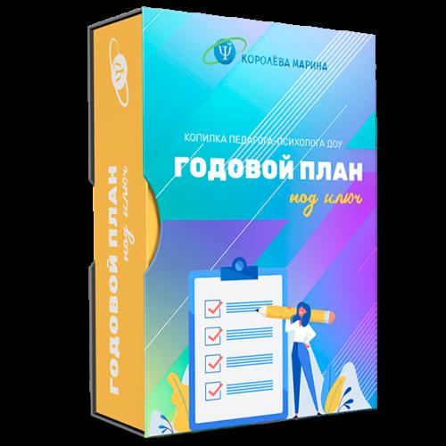 Годовой план педагога психолога ДОУ под ключ