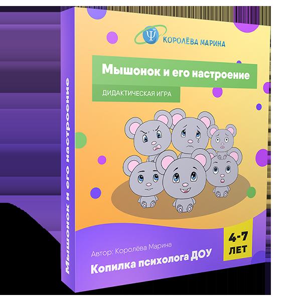 Дидактическая игра «Мышонок и его настроение»