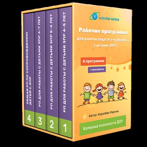 Комплект рабочих программ для работы психолога ДОУ с детьми ЗПР