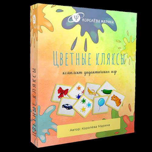 Комплект дидактических игра Цветные кляксы