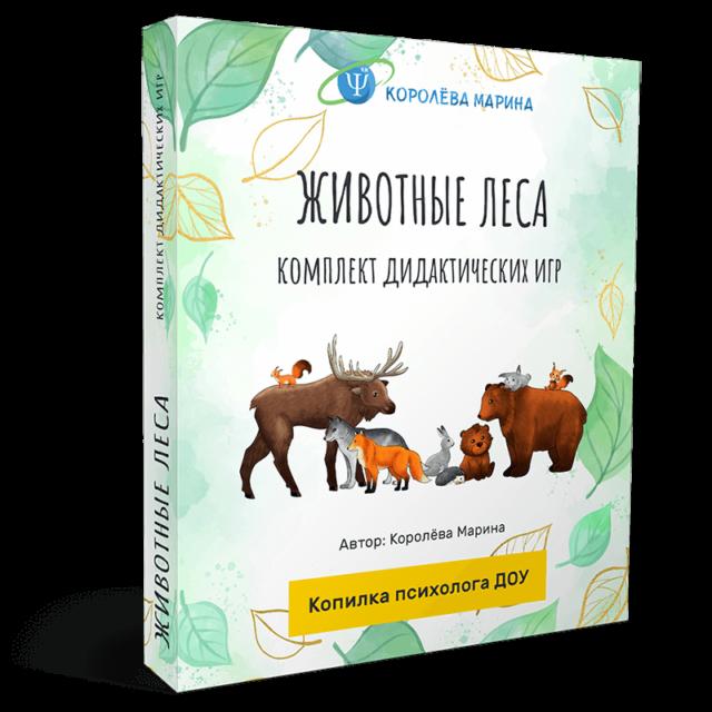 Животные леса комплект дидактических игр