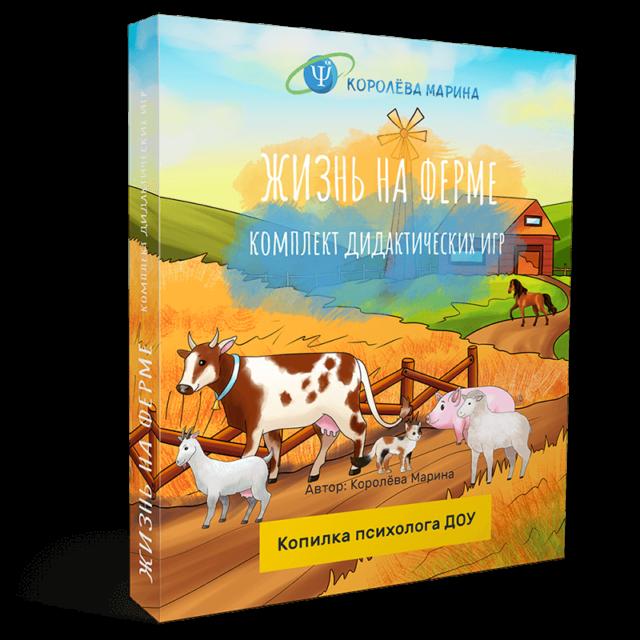 Ферма комплект дидактических игр