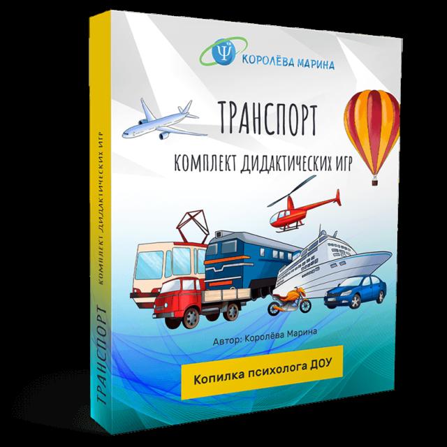 """""""Транспорт"""" - комплект дидактических игр"""