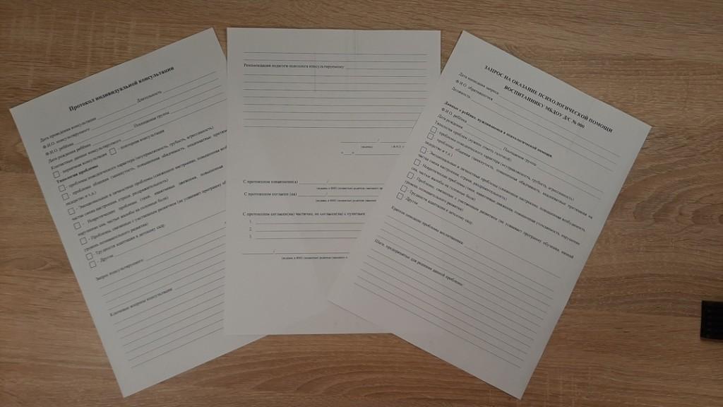 Комплект документов для психолога ДОУ