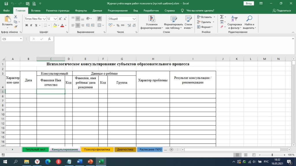 Журнал учёта видов работ педагога-психолога ДОУ
