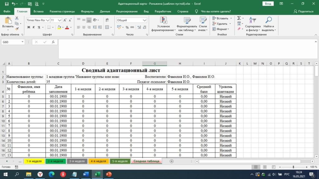 Обработка адаптационной карты Роньжиной А.С.