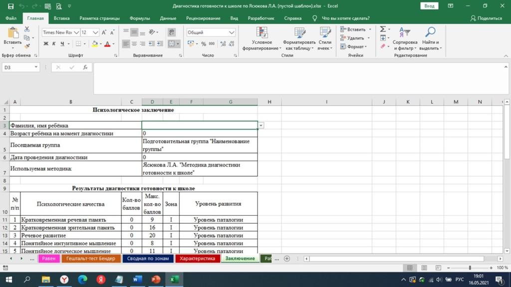 Обработка диагностики готовности к школе по методике Л.А. Ясюковой