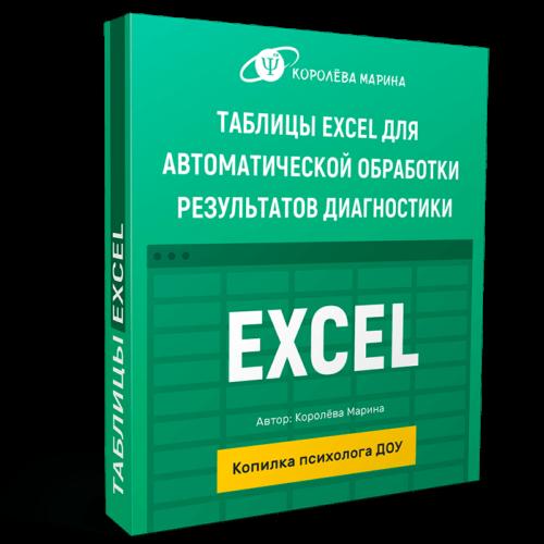 Таблицы Excel для автообработки результатов диагностики