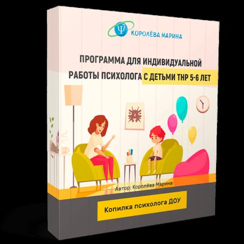 Программа для индивидуальной работы психолога с детьми ТНР 5-6 лет